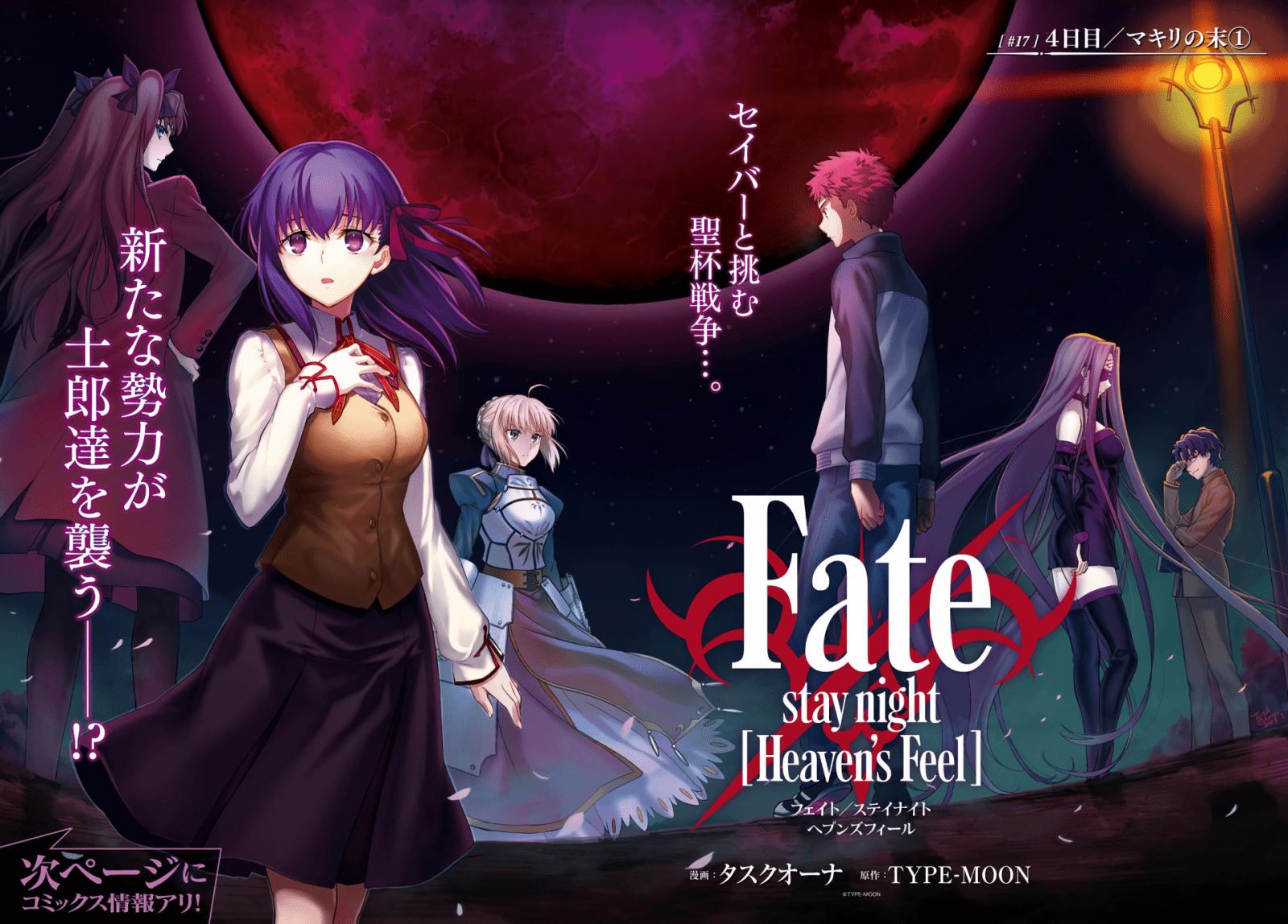Fate-Stay-Night-Heaven's-Feel
