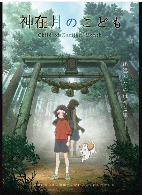child-of-kamiari-month-new-trailer
