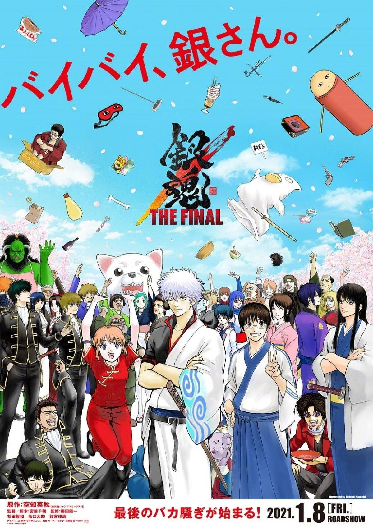 Gintama-The-Final-Film-Visual-Release