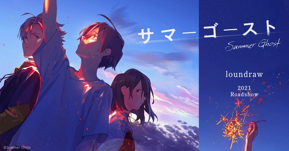 Summer-Ghost